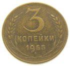 3 копейки 1955 г.