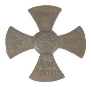 Крест ополченский «За Веру, Царя и Отечество» Николай II