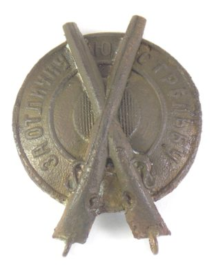 Нагрудный знак «За отличную стрельбу из винтовок»