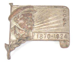 Траурный знак (Ленин) 1870-1924 гг.