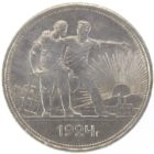 1 рубль 1924 г. ПЛ