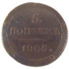 5 копеек 1805 г. КМ