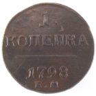 1 копейка 1798 г. ЕМ