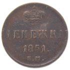 Денежка 1851 г. ЕМ