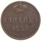 Копейка 1858 г. ЕМ
