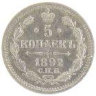 5 копеек 1892 г. СПБ- АГ