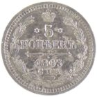 5 копеек 1863 г. СПБ- АБ