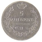 5 копеек 1825 г. СПБ-ПД