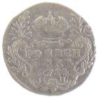 Гривенник 1754 г. IП