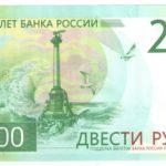 200 рублей 2017 г.
