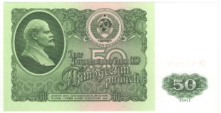 50 рублей 1961 г.