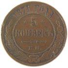 5 копеек 1871 г. ЕМ