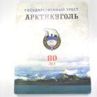 Набор монет Шпицберген-Арктикуголь 1998 г.