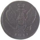 2 копейки 1811 г. КМ-ПБ