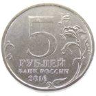 5 рублей 2016 г. «Российское Историческое Общество» ММД