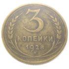 3 копейки 1928 г. (перепутка)