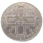 1 рубль 1725 г.