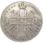1 рубль 1728 г. (после реставрации)