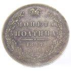 Полтина 1847 г. СПБ-ПА