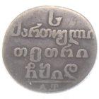 Абаз 1814 г. АТ