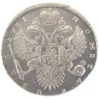 1 рубль 1731 г.