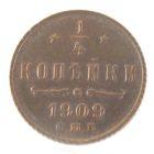1/4 копейки 1909 г.