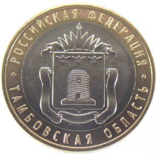 10 рублей 2017 г. «Тамбовская область»
