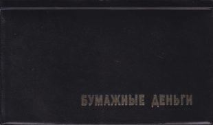 Альбом Бумажные деньги 16 листов