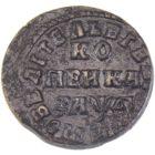 1 копейка 1714 г. НД