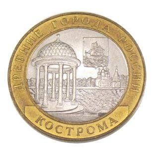 10 Рyблeй 2002 г. «Кoстрoмa» СПМД