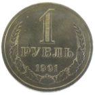 1 рубль 1991 г. Л