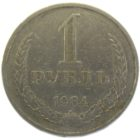 1 рубль 1984 г.