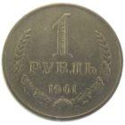 1 рубль 1961 г.