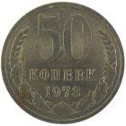 50 копеек 1973 г.