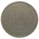 50 копеек 1976 г.