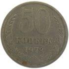 50 копеек 1972 г.