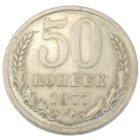50 копеек 1977 г.