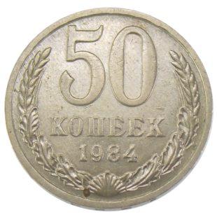50 копеек 1984 г.
