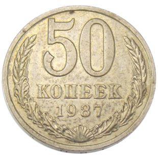 50 копеек 1987 г.