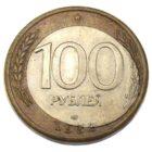 100 рублей 1992 г. ЛМД (Брак: смещение вставки)