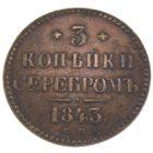 3 копейки 1843 г. ЕМ