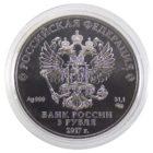 3 рубля 2017 г. «Георгий Победоносец»