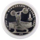 5 рублей 1979 г. «Тяжёлая Атлетика» Proof