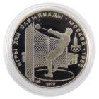 5 рублей 1979 г. «Метание Молота» Proof