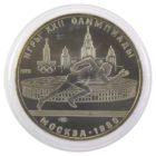 5 рублей 1978 г. «Бег» Unc