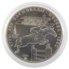5 рублей 1978 г. «Скачки с барьерами» Unc