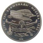 5 рублей 1978 г. «Плавание» Unc