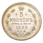 5 копеек 1882 г. СПБ-НФ