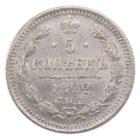 5 копеек 1892 г. СПБ-АГ