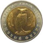 5 рублей 1991 г. «Рыбный Филин»